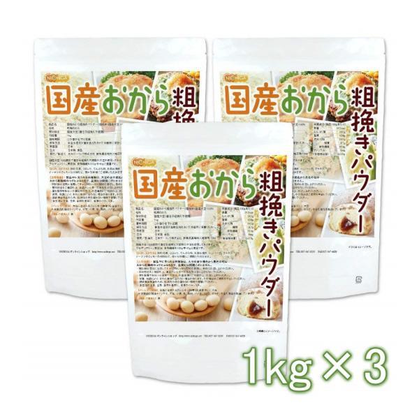 (NEW)国産おから 粗挽きパウダー(粗粉末) 1kg×3袋 国産大豆100% 遺伝子組み換え大豆不使用 [02] NICHIGA(ニチガ)