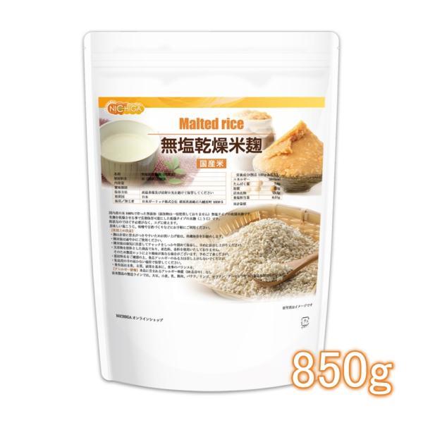 無塩乾燥米麹(国産米) 850g 国産米100% 無添加無塩タイプ こめこうじ 詳しいレシピ付 [02] NICHIGA(ニチガ)