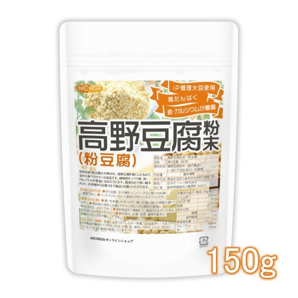 高野豆腐 粉末(粉豆腐) 150g 【メール便専用品】【送料無料】 こうや豆腐 [05] NICHIGA(ニチガ)