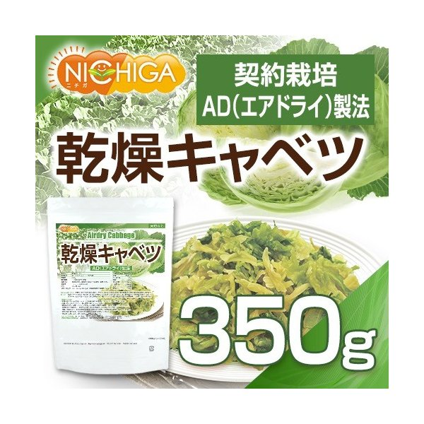 乾燥キャベツ 350g ADきゃべつ(契約栽培) [02] NICHIGA(ニチガ)