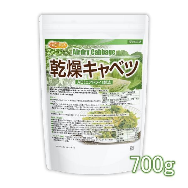 乾燥キャベツ 700g ADきゃべつ(契約栽培) [02] NICHIGA(ニチガ)