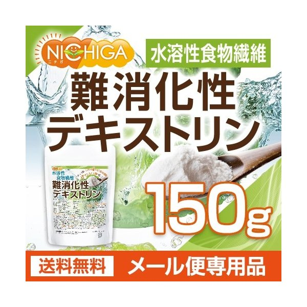 難消化性デキストリン150g製品のリニューアル致しました メール便専用品   水溶性食物繊維 05 NICHIGA(ニチガ)