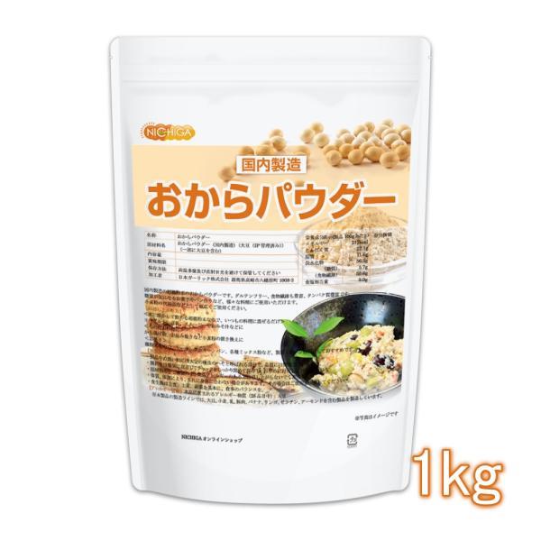おからパウダー(超微粉)国内製造品 1kg おから粉末 遺伝子組換え不使用 [02] NICHIGA(ニチガ)