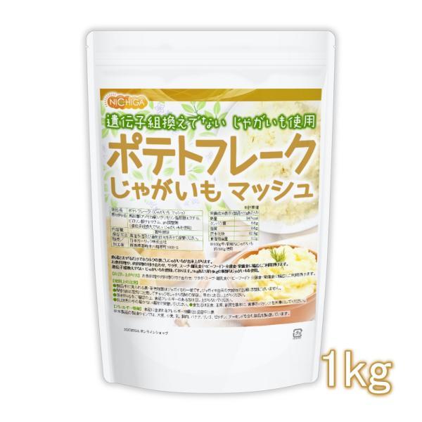 ポテトフレーク 1kg じゃがいもマッシュ 無添加無着色遺伝子組換え不使用 じゃがいも100%使用 [02] NICHIGA(ニチガ)