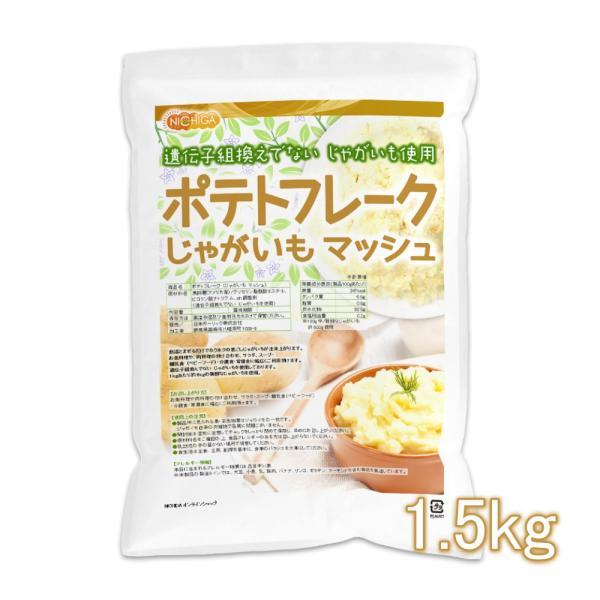 ポテトフレーク 1.5kg じゃがいもマッシュ 無添加無着色遺伝子組換え不使用 じゃがいも100%使用 [02] NICHIGA(ニチガ)