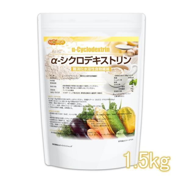 α-シクロデキストリン1.5kg(計量スプーン付)難消化水溶性食物繊維 02 NICHIGA(ニチガ)