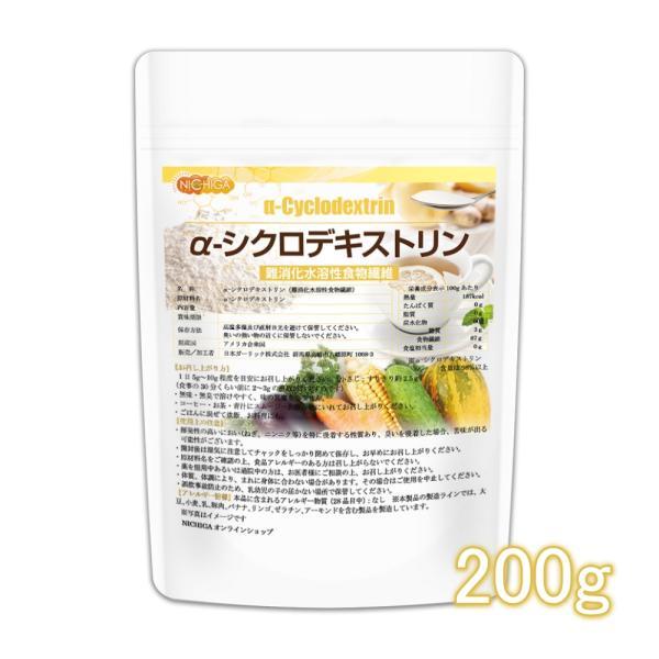 α-シクロデキストリン200g(計量スプーン付)難消化水溶性食物繊維 02 NICHIGA(ニチガ)