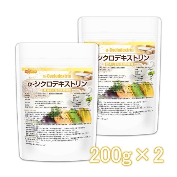 α-シクロデキストリン200g×2袋(計量スプーン付)難消化水溶性食物繊維 02 NICHIGA(ニチガ)