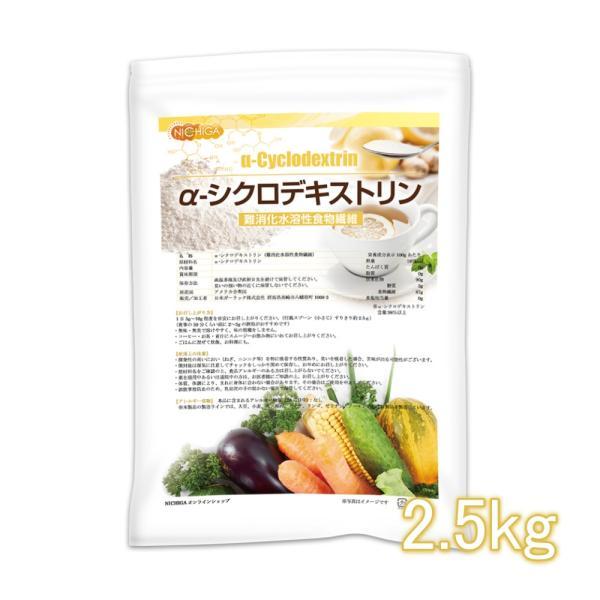 α-シクロデキストリン2.5kg(計量スプーン付) (沖縄を除く) 難消化水溶性食物繊維 02 NICHIGA(ニチガ)