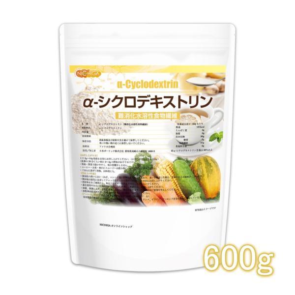 α-シクロデキストリン600g(計量スプーン付)難消化水溶性食物繊維 02 NICHIGA(ニチガ)