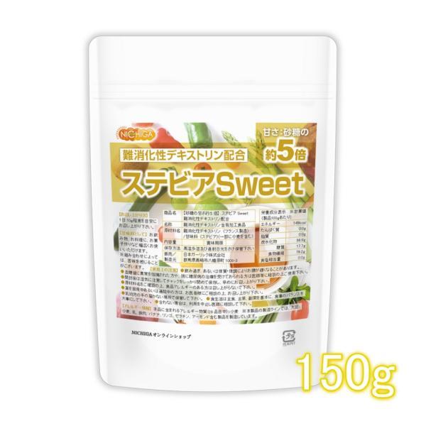 砂糖の甘さ約5倍 ステビアSweet150g難消化性デキストリン配合 02 NICHIGA(ニチガ)