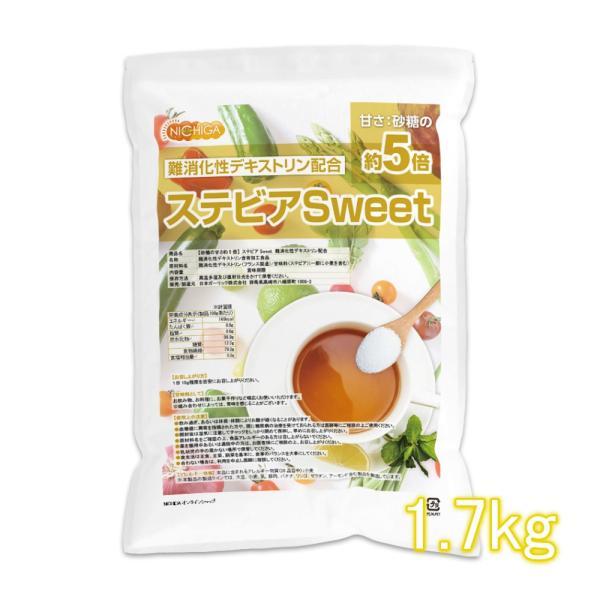 砂糖の甘さ約5倍 ステビアSweet1.7kg難消化性デキストリン配合 02 NICHIGA(ニチガ)