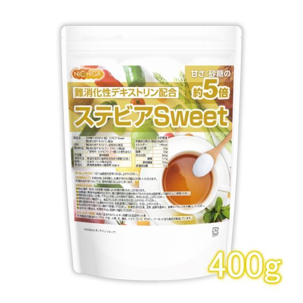 砂糖の甘さ約5倍 ステビアSweet400g難消化性デキストリン配合 02 NICHIGA(ニチガ)