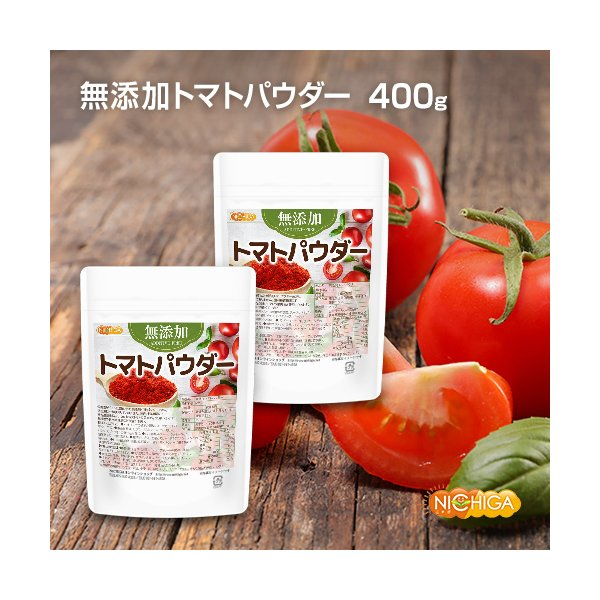 無添加トマトパウダー 200g×2袋 [02] NICHIGA(ニチガ)