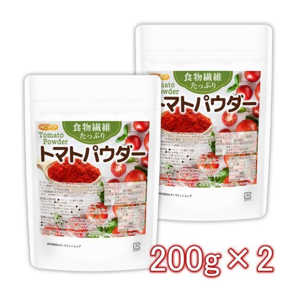無添加トマトパウダー 200g×2袋 【メール便専用品】【送料無料】 [05] NICHIGA(ニチガ)
