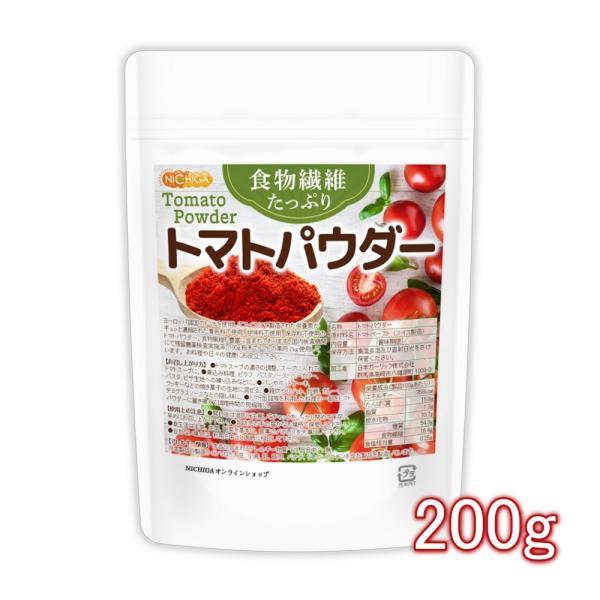 無添加トマトパウダー 200g 【メール便専用品】【送料無料】 [05] NICHIGA(ニチガ)