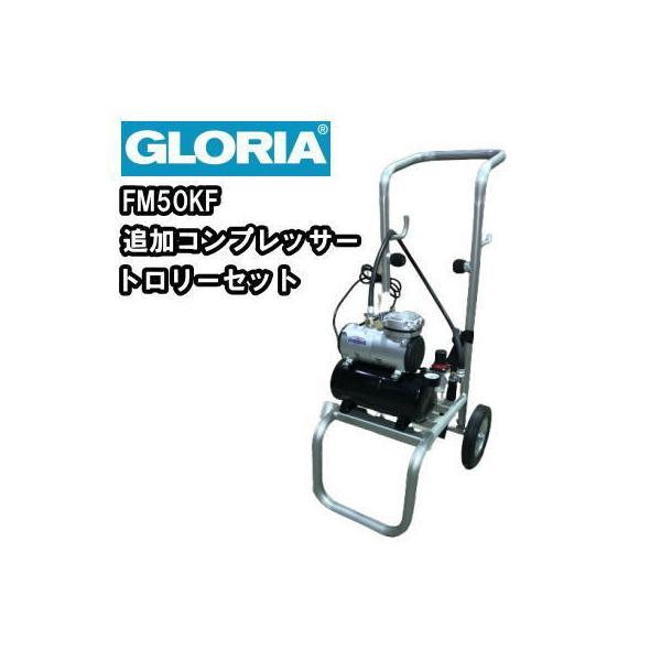 業務用 蓄圧式 泡洗浄機 泡洗浄器  グロリア FM50用 FM50KF 追加コンプレッサートロリーセット