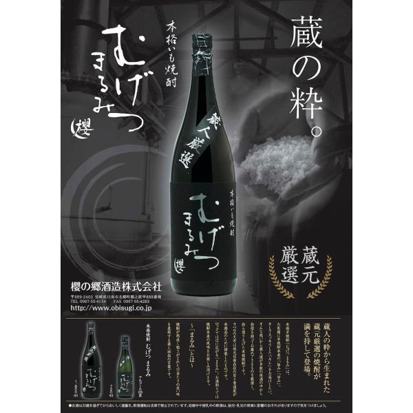 数量限定品 むげつまるみ(芋焼酎)25度 1800ml|nichinan-tv|02