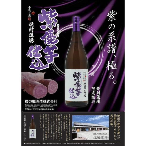 数量限定品 焼酎道場 紫優芋仕込(芋焼酎)25度 1800ml|nichinan-tv|02