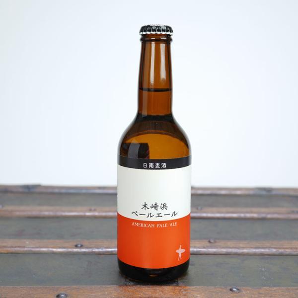 宮崎地ビール 日南麦酒 木崎浜ペールエール 330ml|nichinan-tv