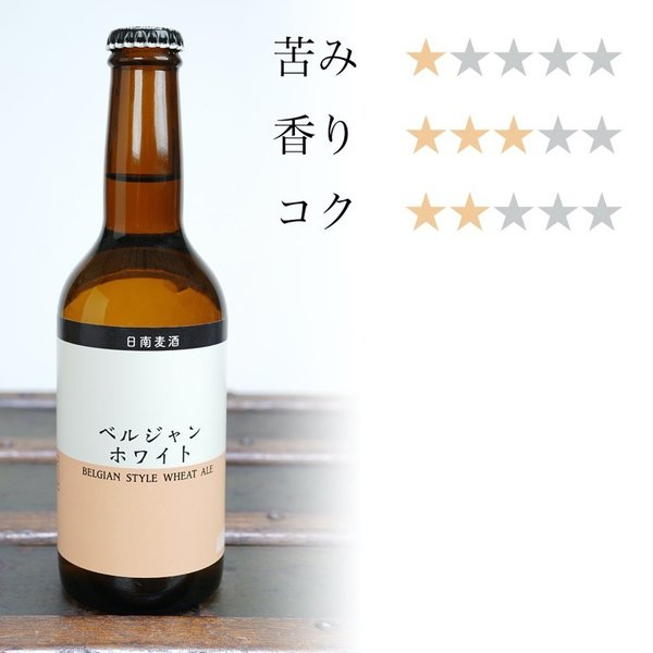 お中元に 宮崎地ビール 日南麦酒 味くらべ6本セット 受注生産 330ml|nichinan-tv|04