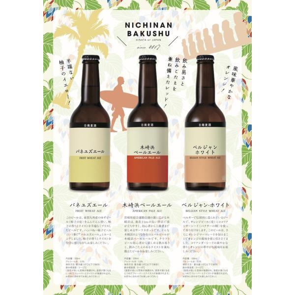 お中元に 宮崎地ビール 日南麦酒 味くらべ6本セット 受注生産 330ml|nichinan-tv|05