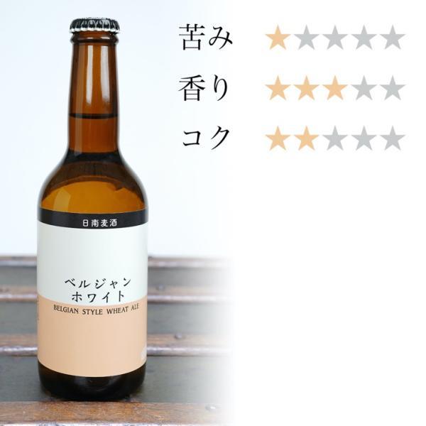 宮崎地ビール 日南麦酒 ベルジャンホワイト 330ml|nichinan-tv|02