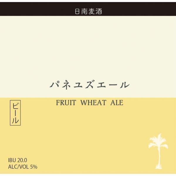 宮崎地ビール 日南麦酒 パネユズエール  330ml|nichinan-tv|02