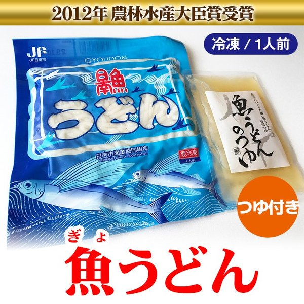 魚うどん つゆ付 1食分より発送できます 日南市漁協女性部|nichinan-tv