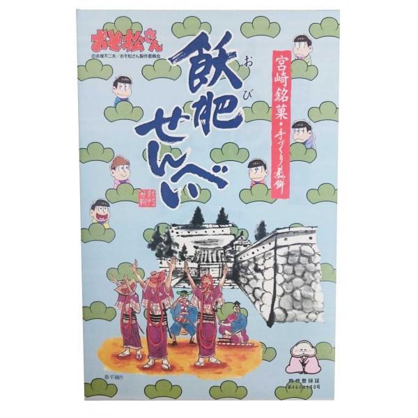 限定品 飫肥(おび)せんべい×おそ松さん(抹茶味)12枚入 nichinan-tv