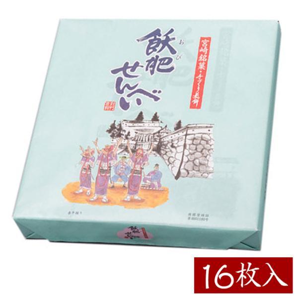 飫肥(おび)せんべい16枚入 日南産黒砂糖入り ちょっとした御礼やギフトに人気です|nichinan-tv