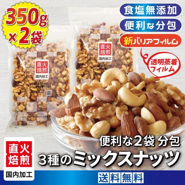 食塩無添加 徳用 3種のミックスナッツ(生くるみ・アーモンド・カシューナッツ)700g(350g×2袋) 【送料無料】|nichinou-foods