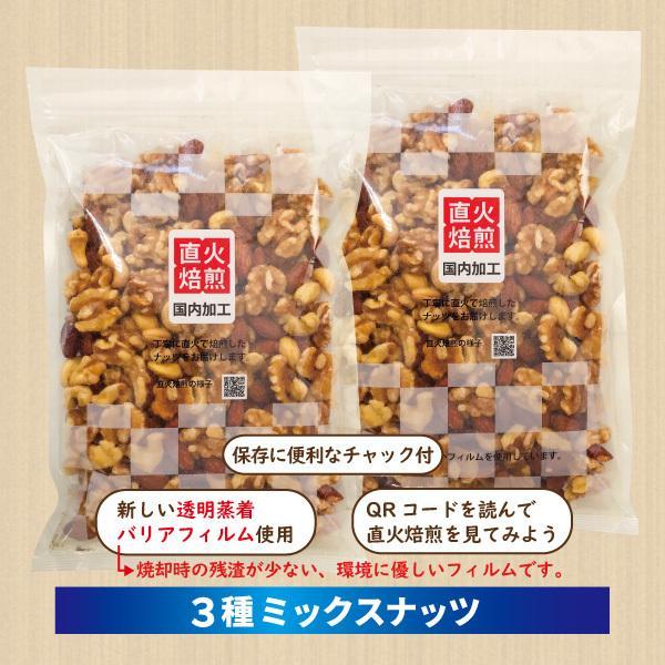 食塩無添加 徳用 3種のミックスナッツ(生くるみ・アーモンド・カシューナッツ)700g(350g×2袋) 【送料無料】|nichinou-foods|02