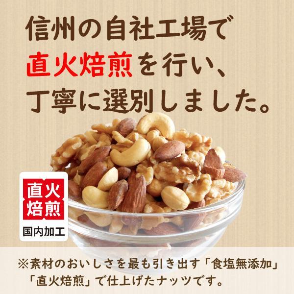 食塩無添加 徳用 3種のミックスナッツ(生くるみ・アーモンド・カシューナッツ)700g(350g×2袋) 【送料無料】|nichinou-foods|03