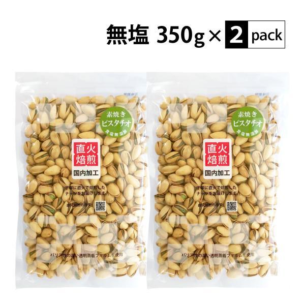殻付ピスタチオ 700g(350g×2袋)食塩無添加 直火焙煎 国内加工