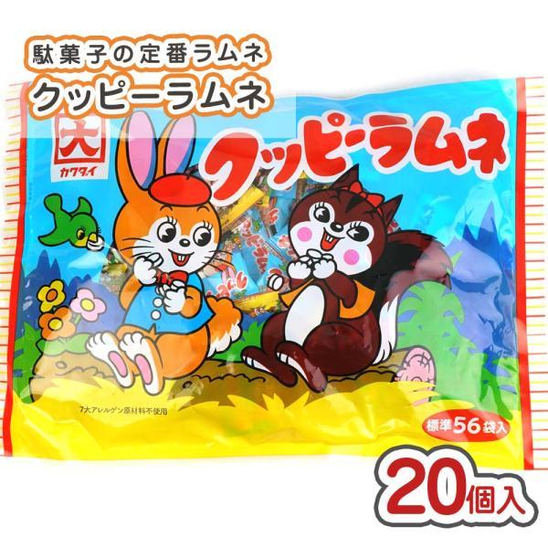 カクダイ 特大 ビックパック クッピー (60袋入) アミューズ 駄菓子 ラムネ まとめ買い お取り寄せ お菓子