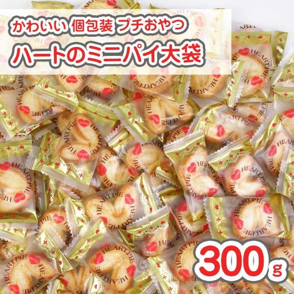 業務用・駄菓子のまとめ買い・ビスケット・パイ系の駄菓子 ニューエスト ハートパイミニ(300g)