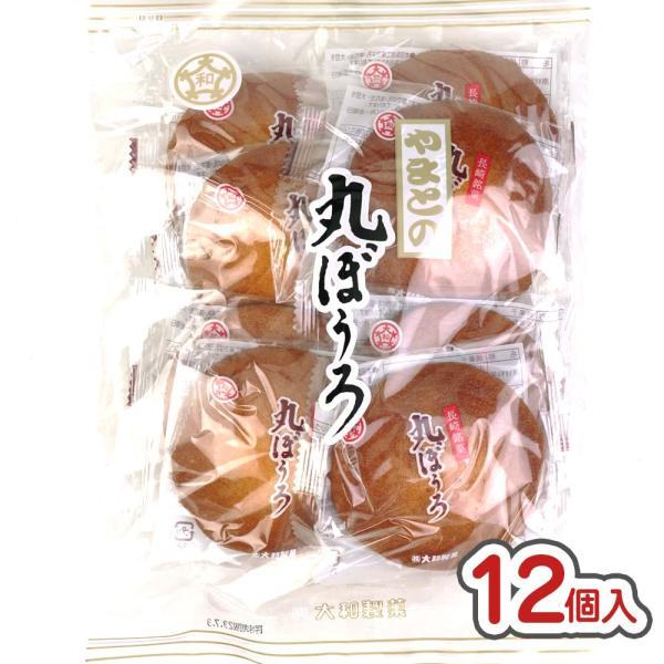 お菓子のまとめ買い・和菓子・半生系のお菓子 大和製菓 10ヶ入丸ぼうろ袋(12個入)