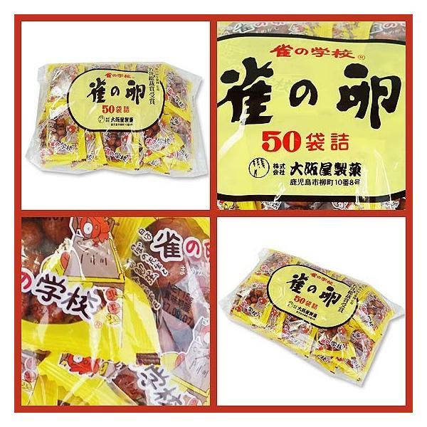大阪屋製菓 雀の卵 (50個入) おせんべい 米菓 駄菓子 お菓子 個包装 景品 販促品|nichokichi|02