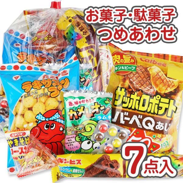 200円 お菓子 袋 詰め合わせ セットA【 全国、数量関係なく2個口以上でも追加の 送料無料 】|nichokichi