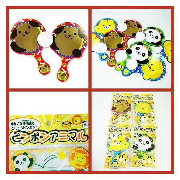 景品玩具まとめ買い・ファンシー・バラエティ系の玩具 ピンポンアニマル(25個入)|nichokichi|02