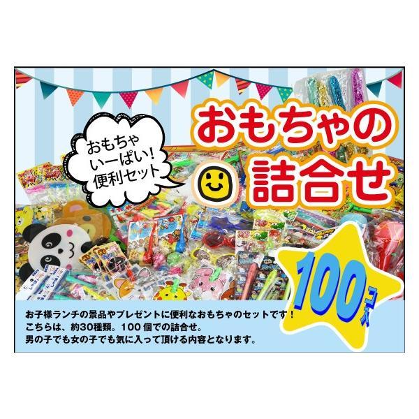 5000円おまかせおもちゃセット (100個入)(男女共通) 【 全国、数量関係なく2個口以上でも追加の 送料無料 】 景品 くじ引き お子様ランチ|nichokichi