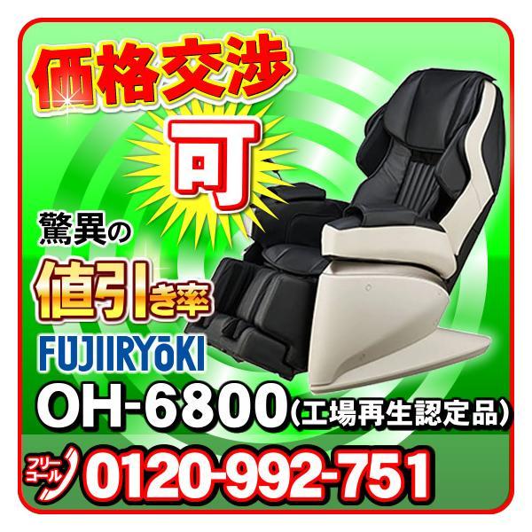 フジ医療器 マッサージチェア サイバーリラックス AS-870 BK 新古品|nickangensuisosui