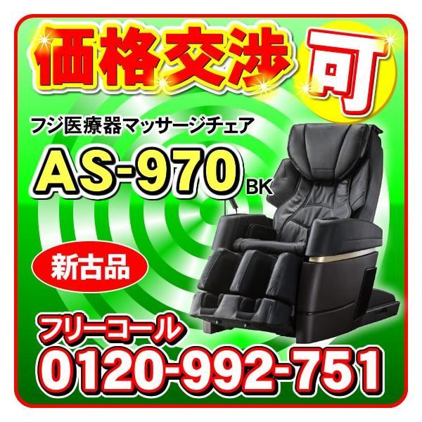 フジ医療器マッサージチェアAS-970