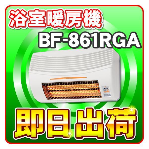 高須産業BF-861RGA本体のみ