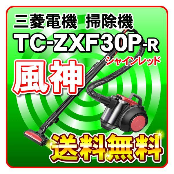 三菱電機掃除機TC-ZXE30P-D風神