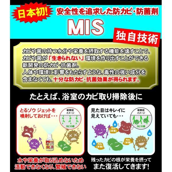カビ防止 防カビ剤 抗菌剤 大容量200ml 連続噴射も可能 エアコン 車 室内 浴室 お風呂 お勧め とるゾウジェット 「送料別」4個以上で送料無料 ---6020--- nickangensuisosui 03