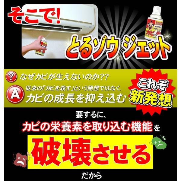 カビ防止 防カビ剤 抗菌剤 大容量200ml 連続噴射も可能 エアコン 車 室内 浴室 お風呂 お勧め とるゾウジェット 「送料別」4個以上で送料無料 ---6020--- nickangensuisosui 09