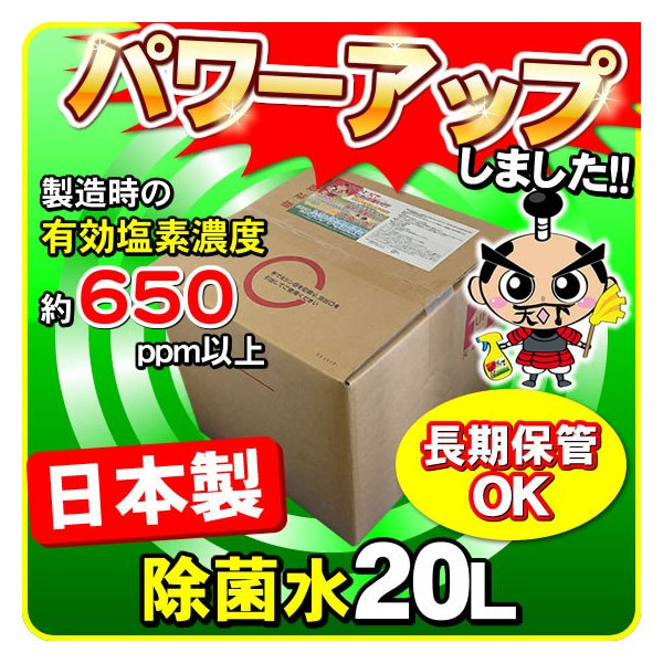 日本製 次亜塩素酸水 20L とるゾウ 独自製法により出荷後400日以上の保存可能 除菌水 濃度400ppm 酢酸の次亜塩素酸水 20L ---5890---|nickangensuisosui