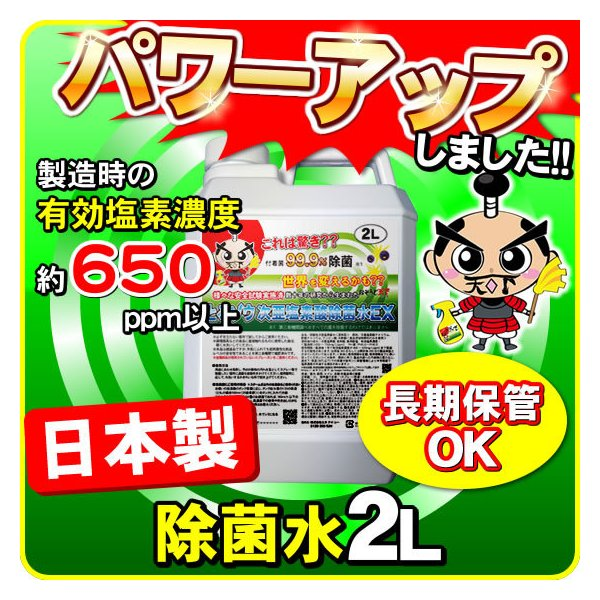 日本製 次亜塩素酸 除菌水(消毒用エタノール IP 手 ポンプ式 エタノール消毒液 の売切れ対策品)とるゾウ2L-6608-2個で送料無料|nickangensuisosui